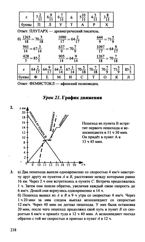 Решебник с ответами по математике 4 класс л.г.петерсон