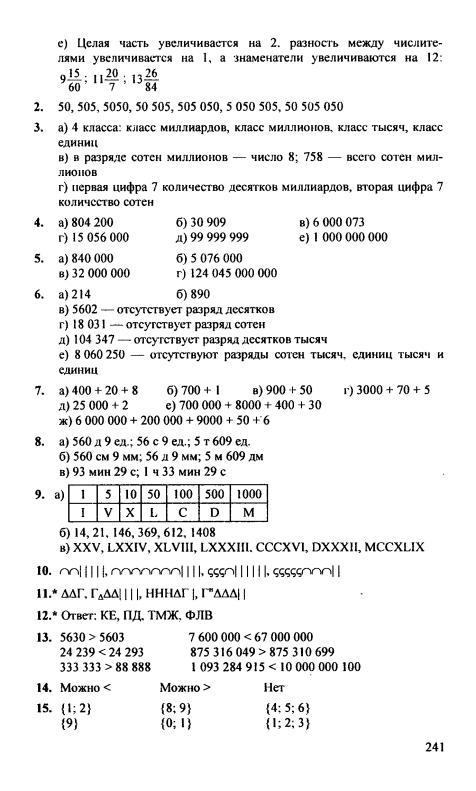 часть 3 по математике гдз для 4 петерсона класса