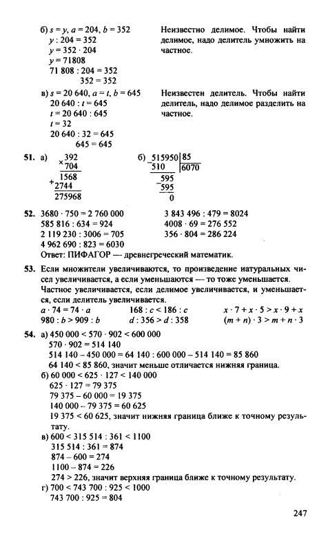 По 4 петерсон математике i моро класс гдз