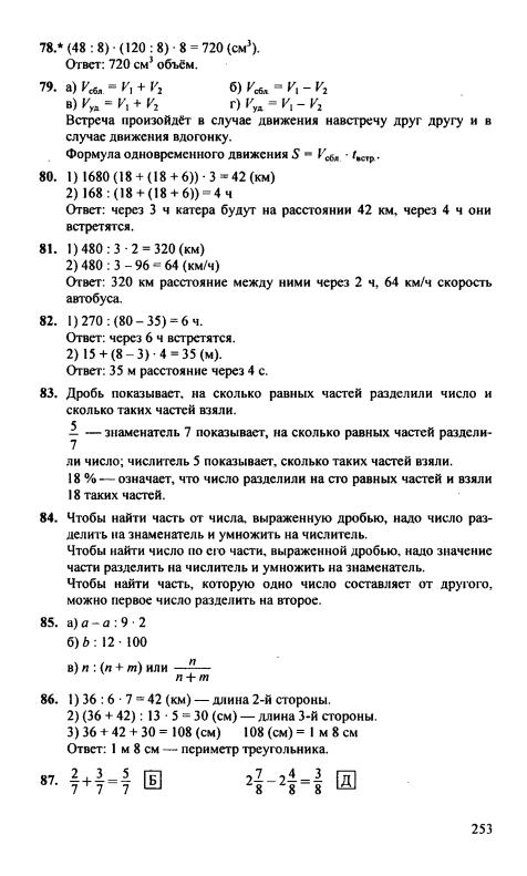 класс русском по на математике решебник ответы 4