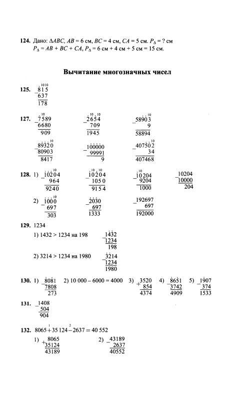 математика 4 класс вентана граф 1 часть решебник учебник