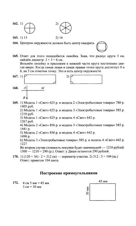 Матиматика 4 класса решебник