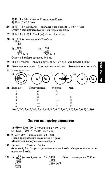 Решебник учебника по математике 4 класс рудницкая юдачева