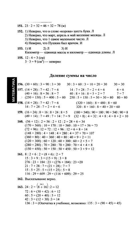 Решебник по математике 4 класс 2 часть номер 163