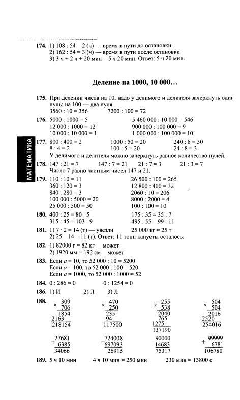 Гдз по математике 4 класс автор виноградова
