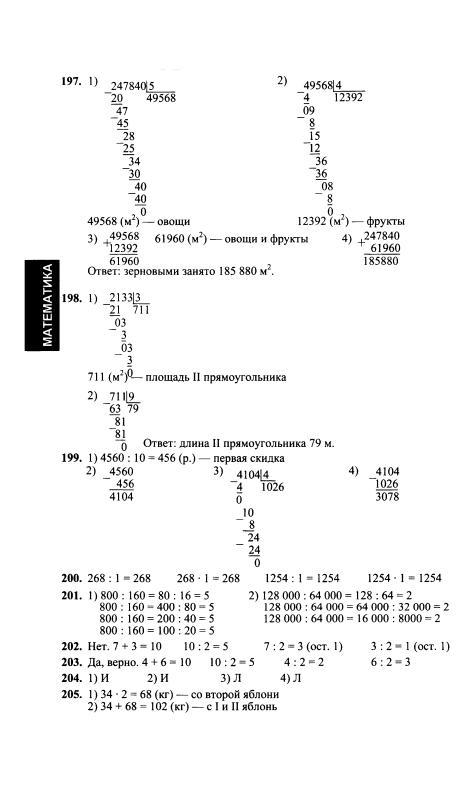 Решебник по математике 4 класс рудницкая учебник 1
