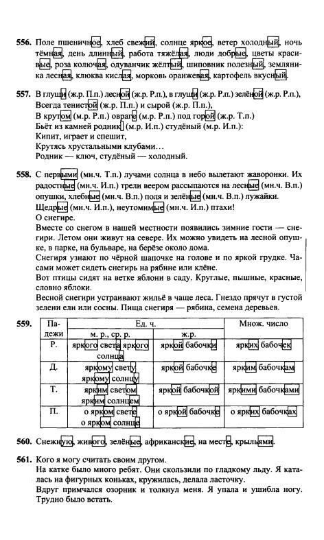 т.г рамзаева 4 класс 2007 решебник