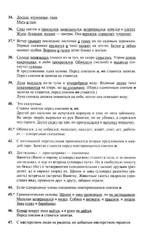 решебник гдз по русскому языку 4 класс зеленина хохлова 1 класс часть 2