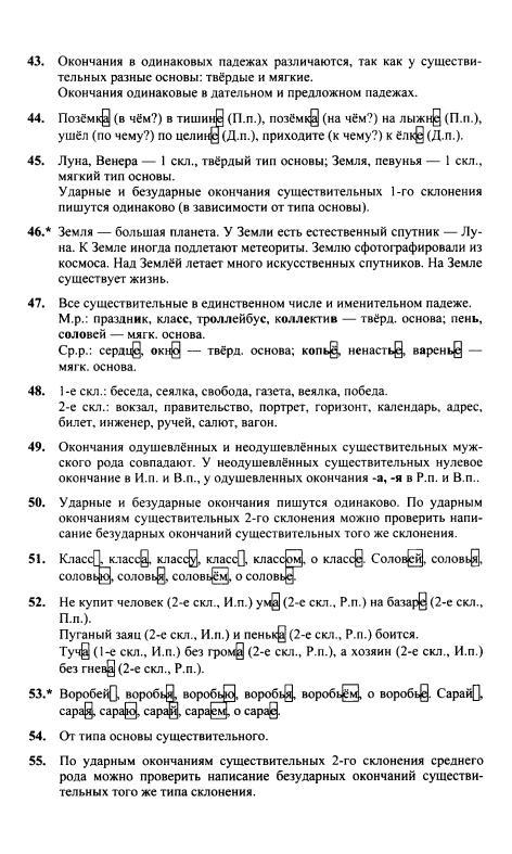 Задание язык класс домашние русский зеленина готовые 4