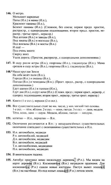 Решебник i на 4 класс русскому зеленина