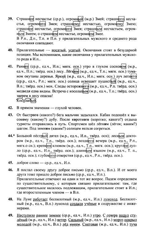 Решебник по русскому 4 класс зеленина и хохлова