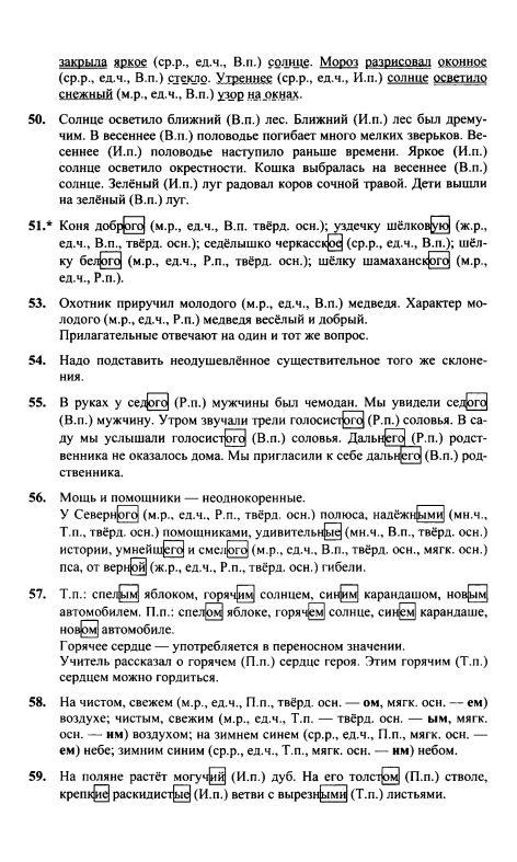По языку хохлова 2 4 зеленина класс решебник 1 класс русскому гдз часть