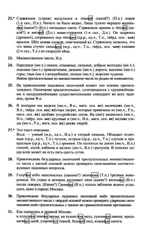 По зеленина языку класс русскому 4 задание домашнее готовое