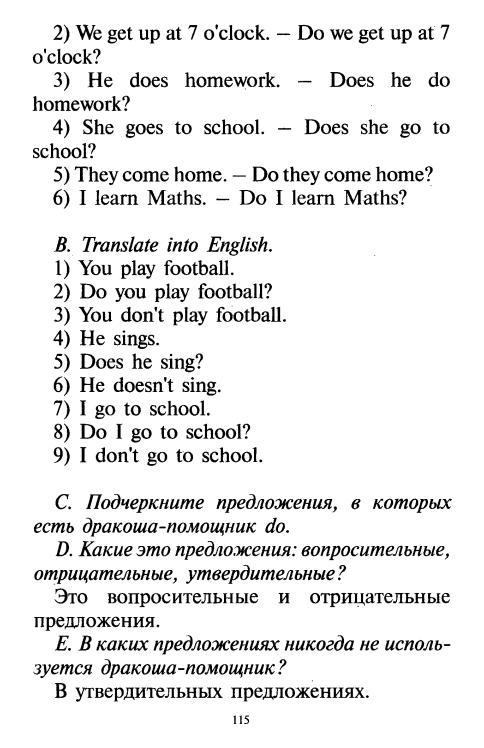 ГДЗ и Решебник по Английскому Языку 5 класс
