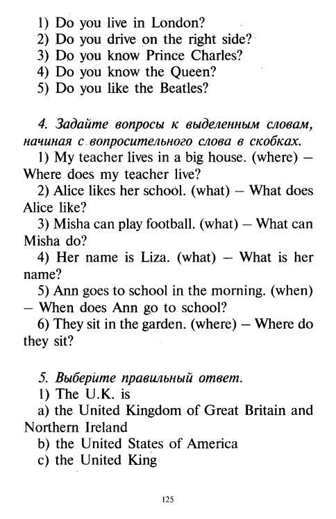 ГДЗ решебник по английскому языку 5 класс рабочая тетрадь Кауфман