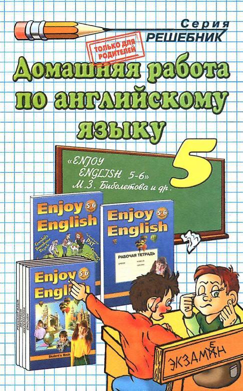 Английский язык 5 класс Enjoy English (учебник)