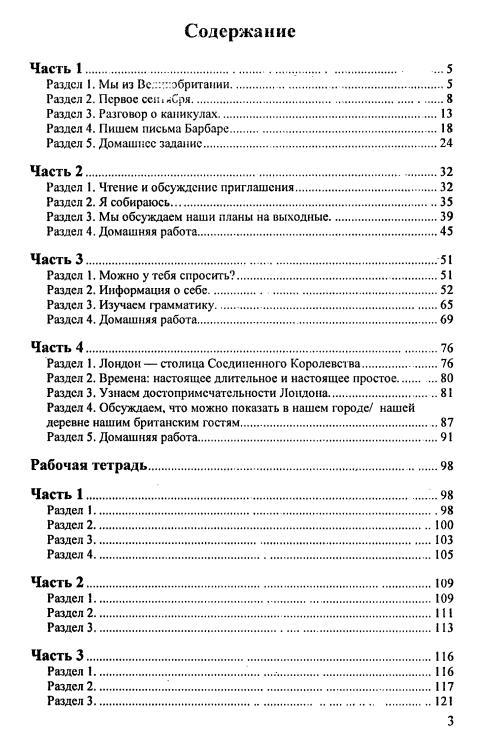 добрынина учебник языку гдз класс биболетова трубина по английскому 5