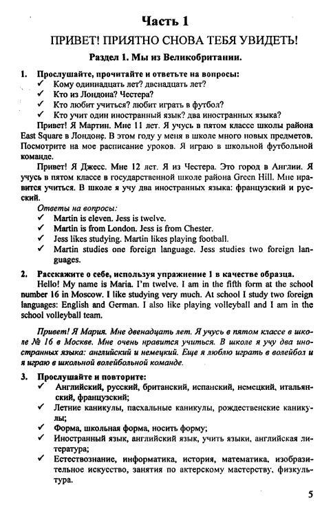 Решебник По Английскому Языку 5 6 Класс Добрынина