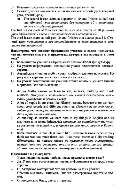 гдз английскому языку 5 класс биболетова