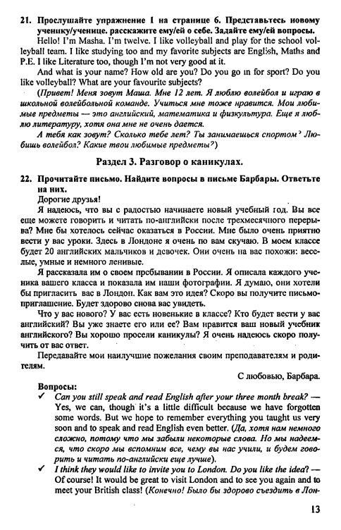 Биболетова г 5-6 кл добрынина книге решебник 2018 английского по