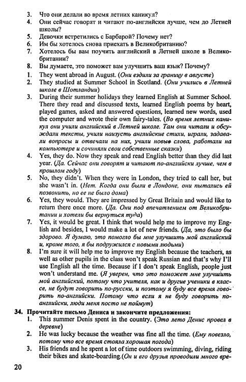 Тексты английскому гдз биболетова языку 5-6 по класс