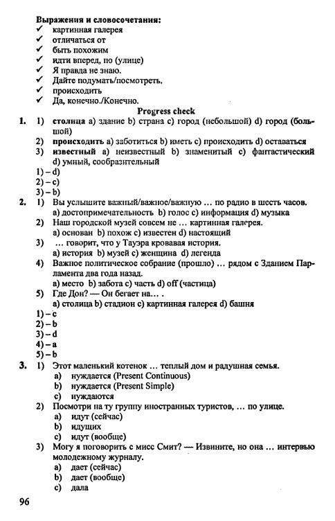 Язык трубанева английский 5 класс решебник авторы добрынина биболетова