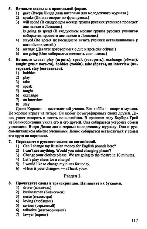 Английский 3 класс решебник перевод