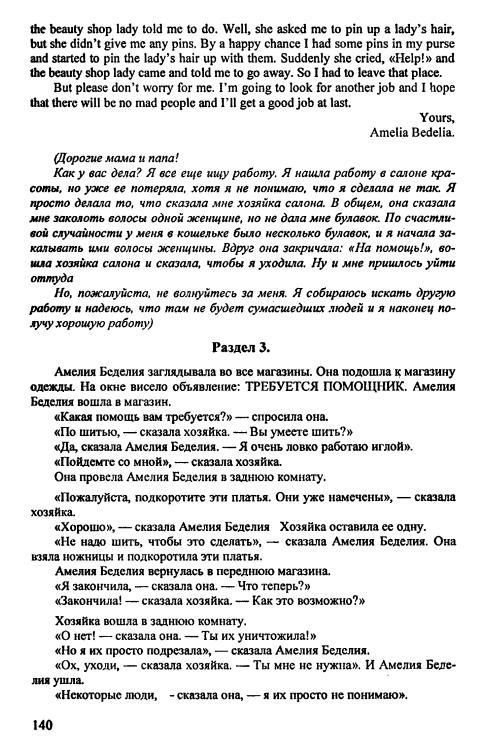 Решебник По Английскому Языку 5 Класс Добрынина Учебник
