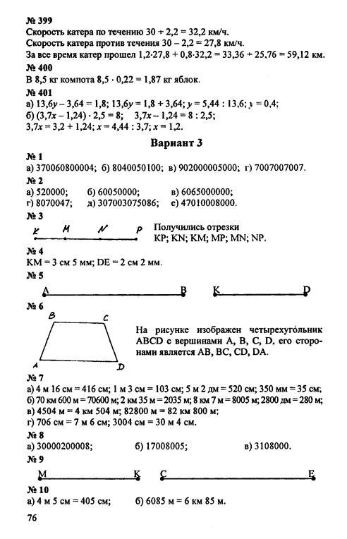 ГДЗ по Математике за 5 класс: Дидактические материалы. Чесноков А.С., Нешков К.И.
