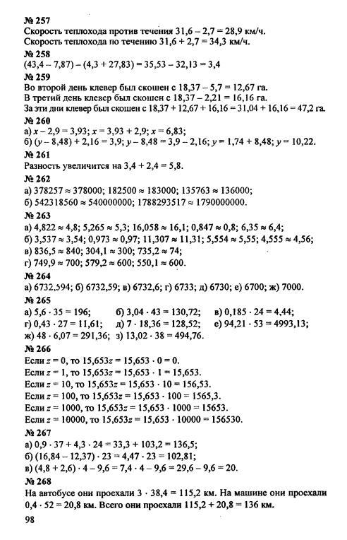 Гдз дидактический материал по математике 7 класс чесноков