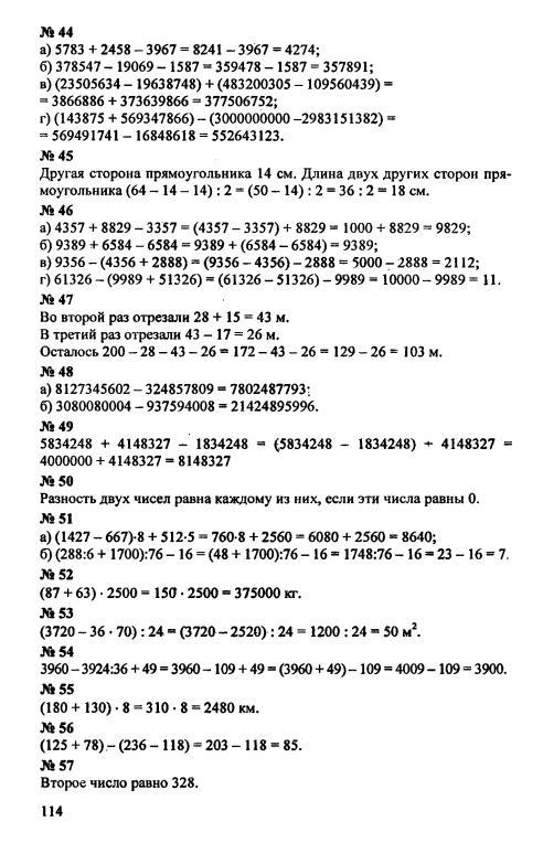 По дидактические а.с.чесноков класс 5 к.и.нешков материалы по математике гдз