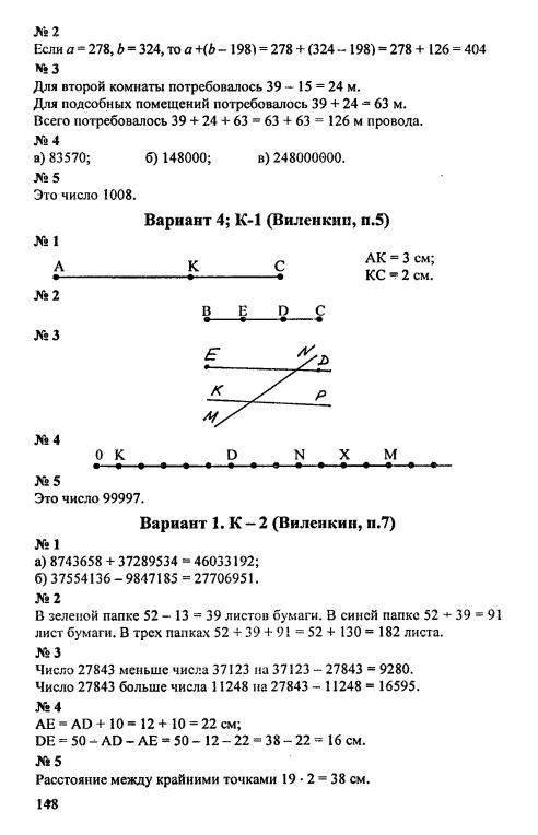 Гдз по математике дидактический материал 7 класс чесноков
