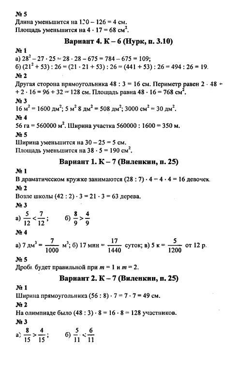 Решебник На Дидактические Материалы По Математике 5 Класс Чесноков