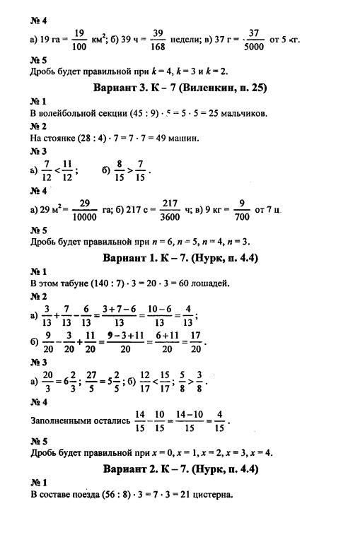 Решебник по дидактическому материалу математике 5 класса чесноков
