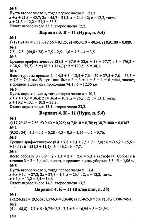 Решебник Дидактические материалы по математике Виленкин Н.Я. 5 класс гдз