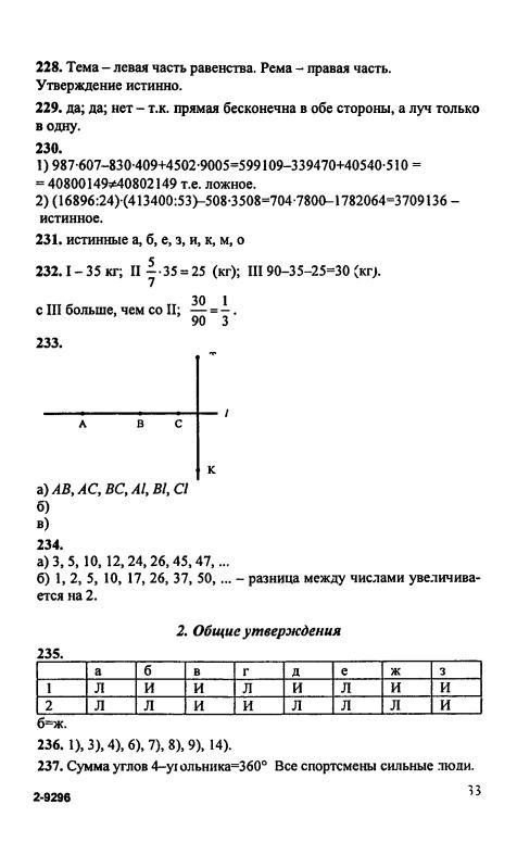 Гдз 6 кл математика дорофеев 2015