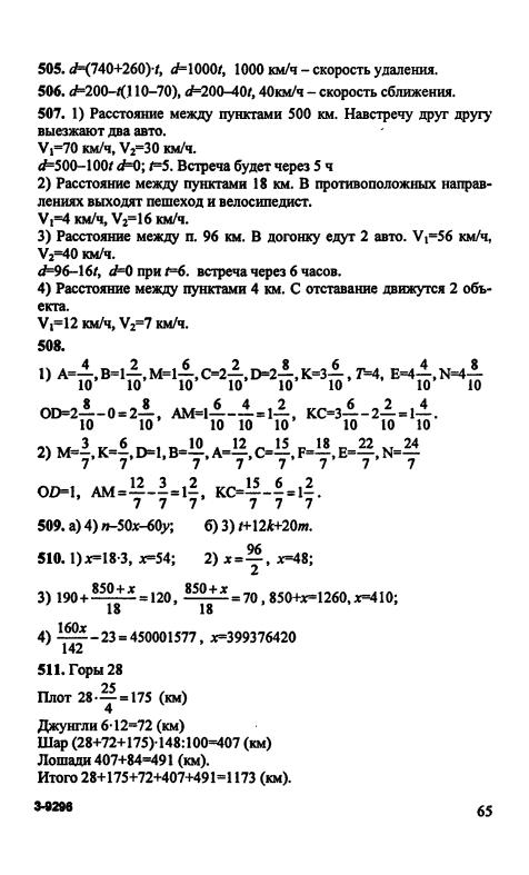 Пятого Класса Математика Решебник