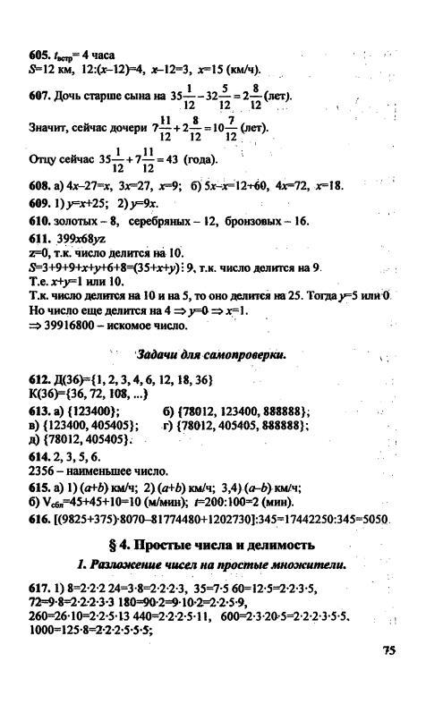 Решебник по математике5 класса парагроф 4