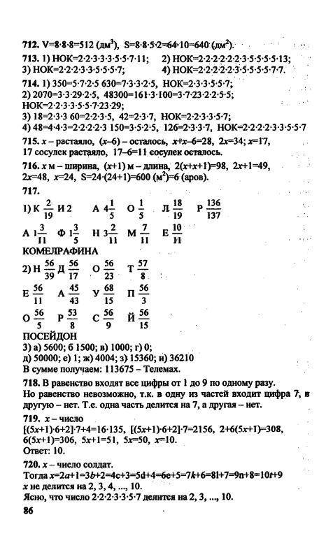 В интернете 5 класс решебник