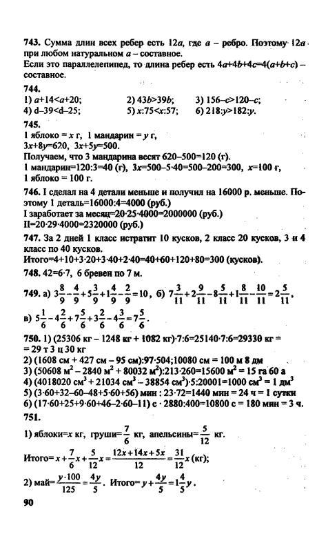 ГДЗ вип по алгебре 7 класс Дорофеев