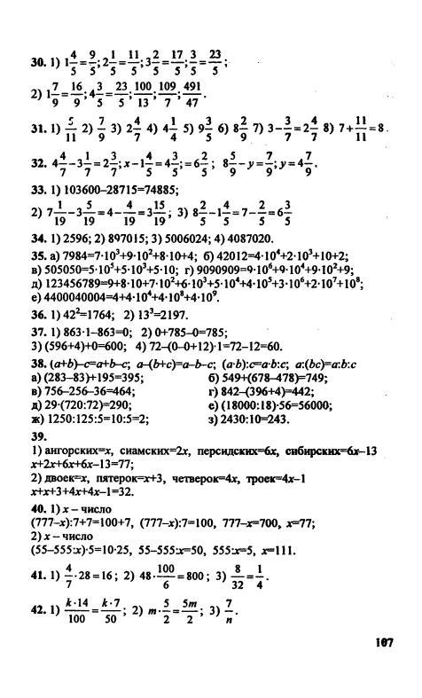 решебник по математике 5 класс 2 глава