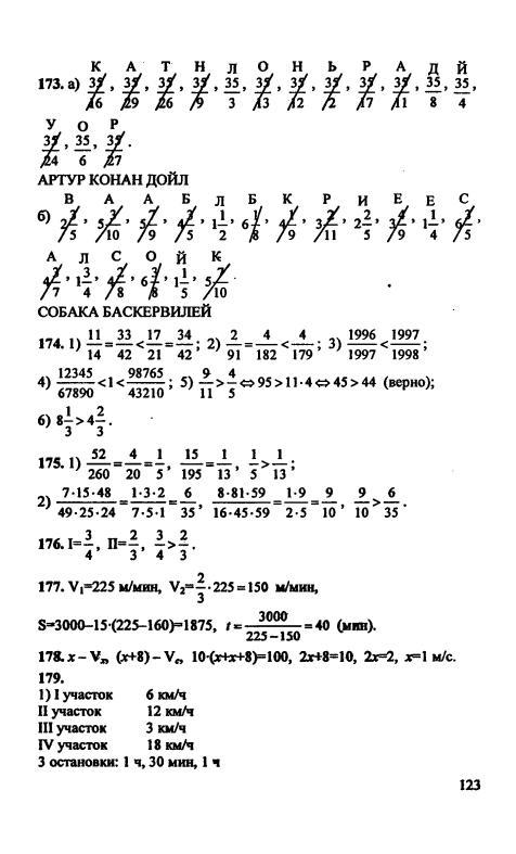 Гдз математика 8 класс дорофеева 3 издание