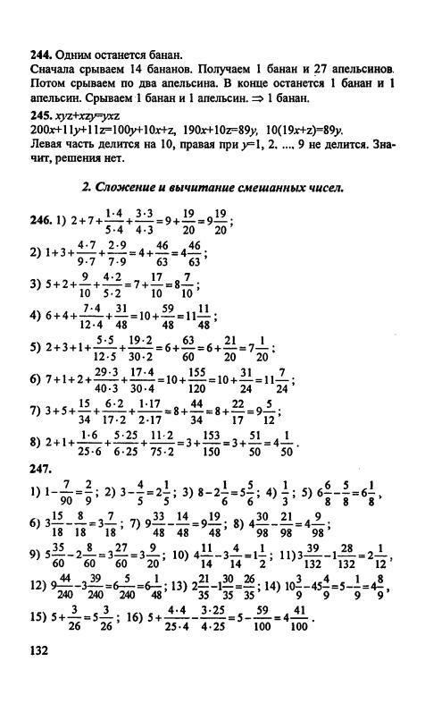 математике класс дорофеев гдз по