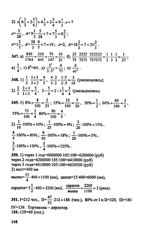 домашних класс математике по 5 заданий решебник