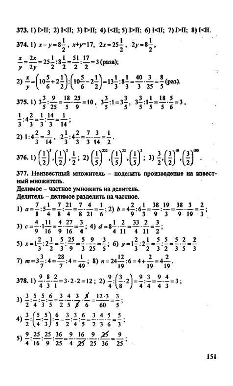 Гдз по математики 7 дорофеев