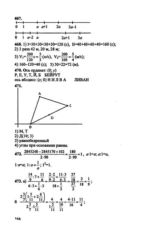 решебник по математике 5 класс дороофеев,шарыгин