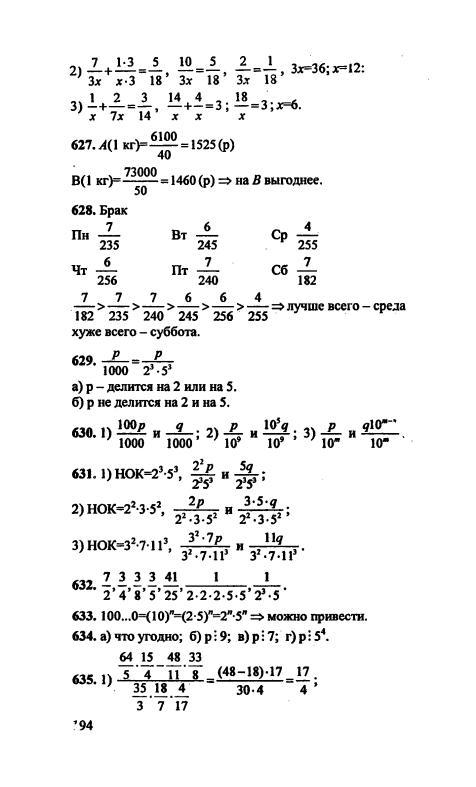 решебник дорофеева математика 5 класс гдз ответы по математике