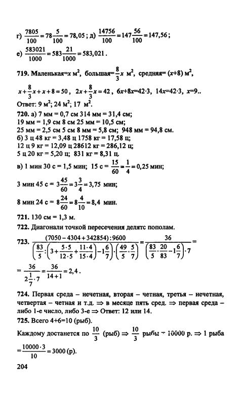 Математика 5 Класс Гдз Онлайн Точка Нет