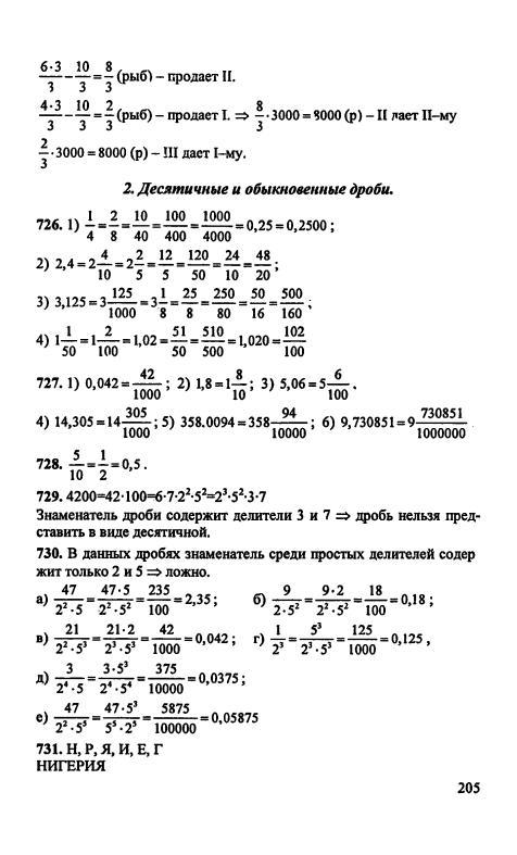 Дорофеев Математика 5 Гдз Скачать
