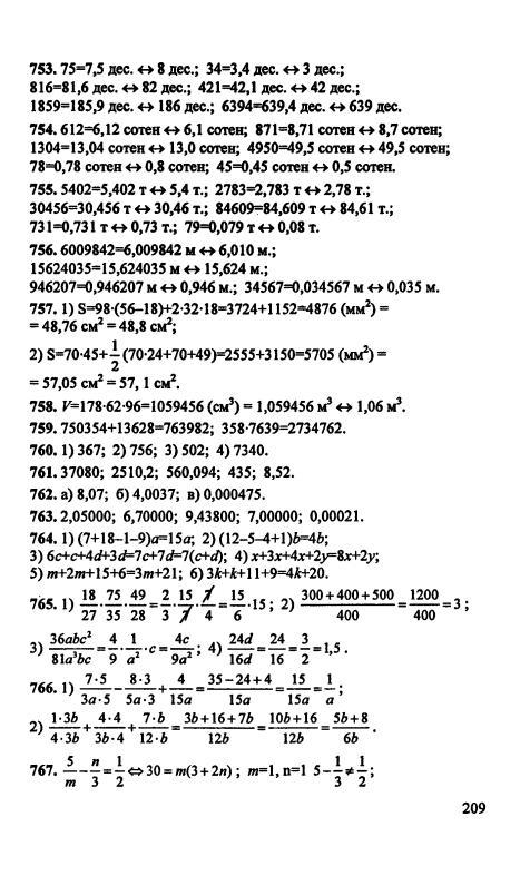 Гдз по математики 7 класс дорофеев